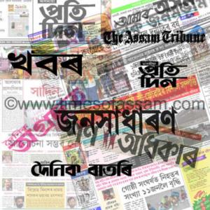 Assamese Media Newspapers