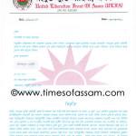 ULFA Press Release