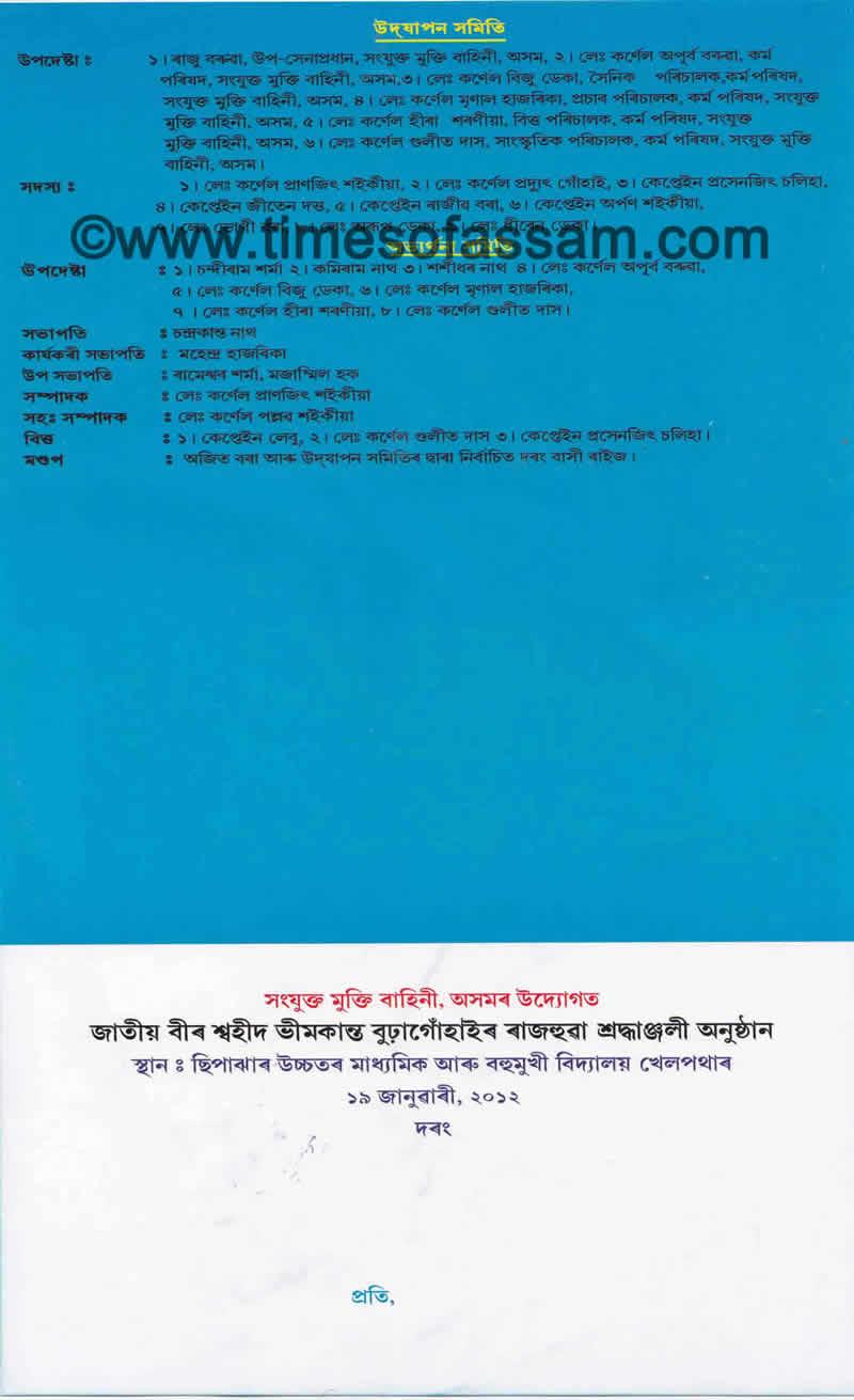 Army Rank of ULFA