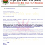 ULFA Chairmen Abhizeet Asom urges to Bangladesh Prime Minister over Anup Chetia issue