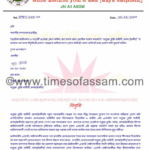 Conspiracy plan of Army and Police foiled by ULFA