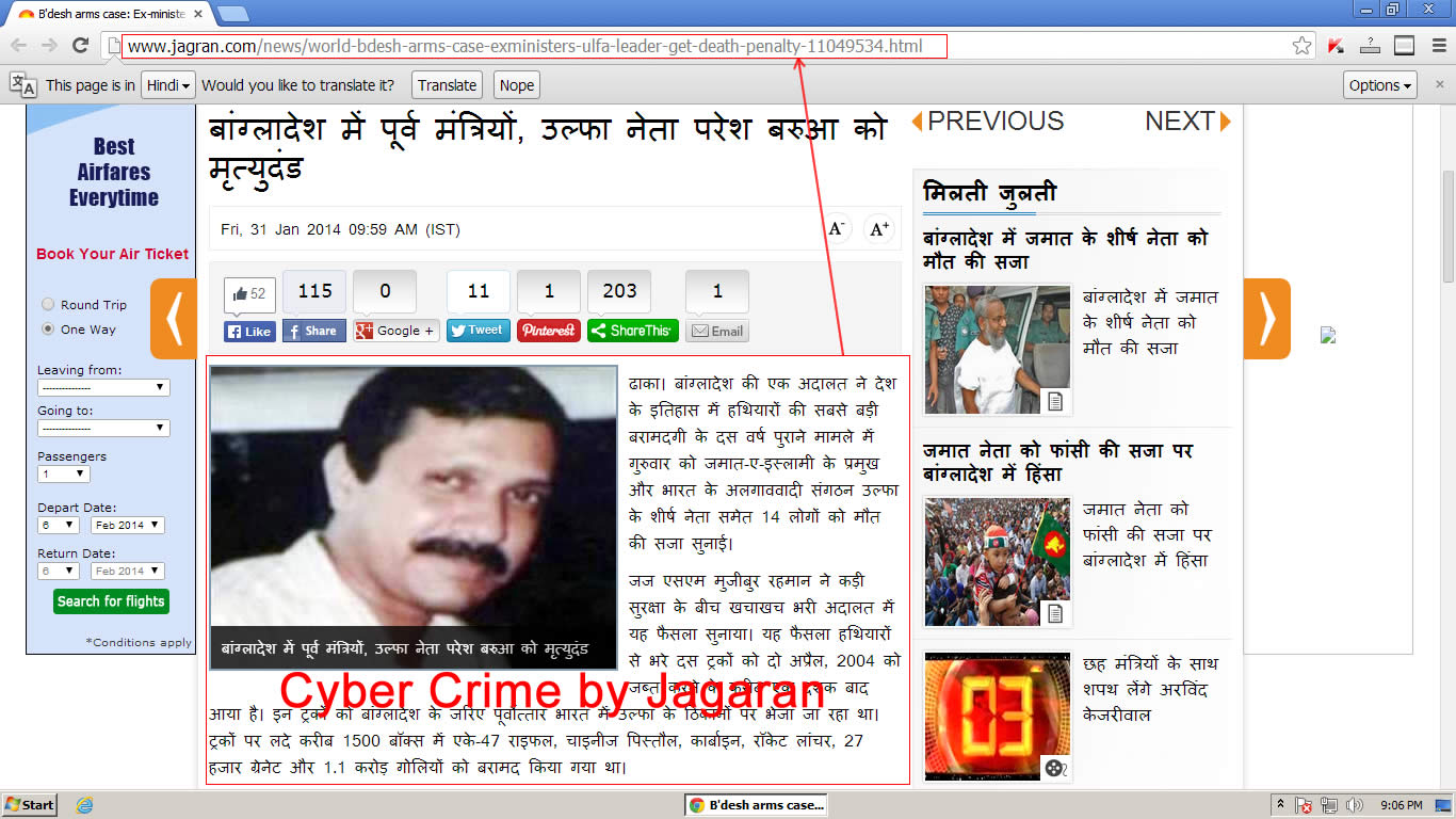 Cyber Crime by  Jagaran Screenshot